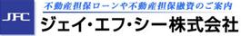 ジェイ・エフ・シー株式会社 JFC株式会社