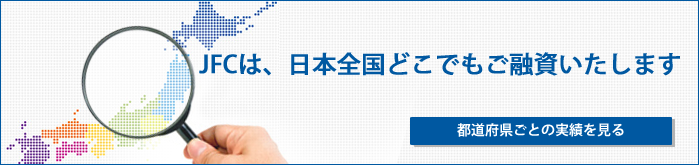 JFCは、日本全国どこでもご融資いたします 都道府県ごとの実績を見る