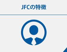 JFCの特徴